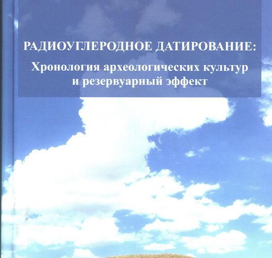 Радиоуглеродное датирование: Хронология археологических культур и резервуарный эффект.